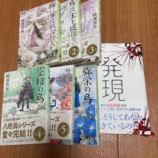 阿部智里 小説7冊セット