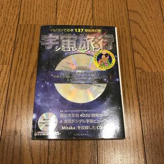 宇宙 星 本 CD ROM