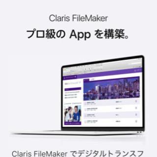 ファイルメーカー(Filemaker PRO)講習