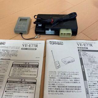 エンジンスターター ユピテル VE-E77R アンサーバック 車...