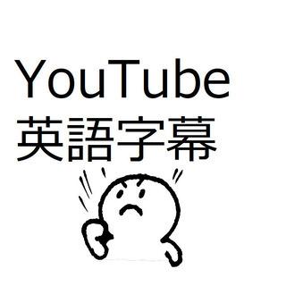 【全国対応可】YouTube 英語 翻訳 字幕付け