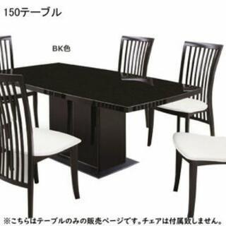 値下げ【未使用】150cm 4人掛け ダイニングテーブル …
