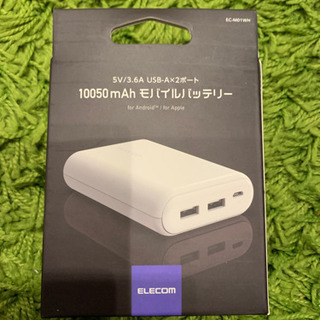 ELECOM モバイルバッテリー2ポート値下げしました!