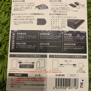 ELECOM モバイルバッテリー2ポート値下げしました! - 杵島郡