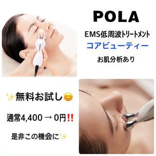 無料‼️EMS体験モニター募集【POLA】