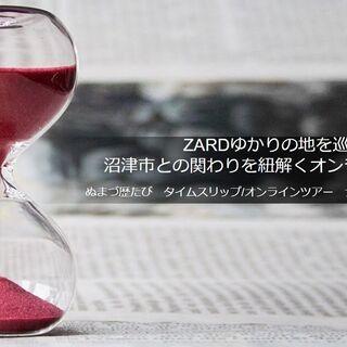 ZARDゆかりの地を巡り沼津市との関わりを紐解くオンラインツアー...