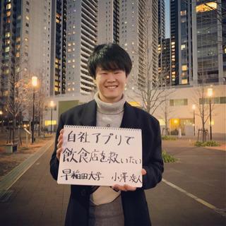 早稲田2年生からオンライン授業受けませんか?
