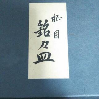 【ネット決済】銘々皿