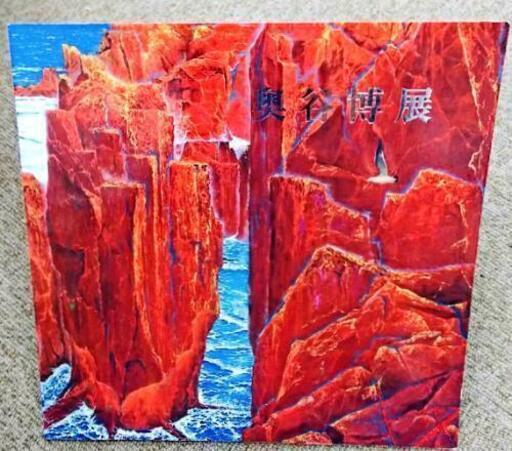 独立展の巨匠図録 奥谷博展 2001年 株式会社三越 発行 (グッドウェイブ ...