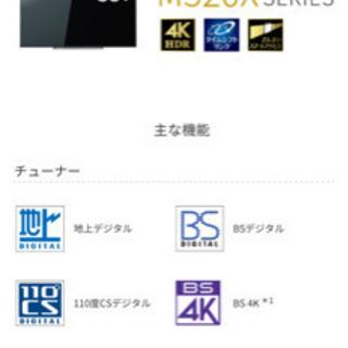 TOSHIBA 東芝 55型テレビ 4K対応