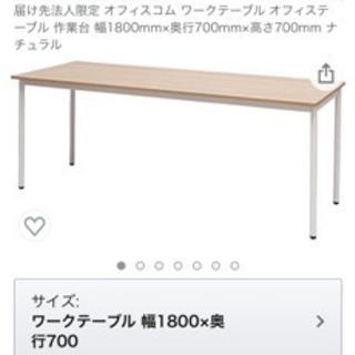 オフィスコム ワークテーブル