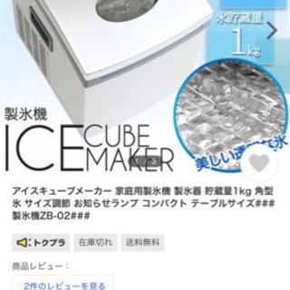 【ネット決済】家庭用 製氷機