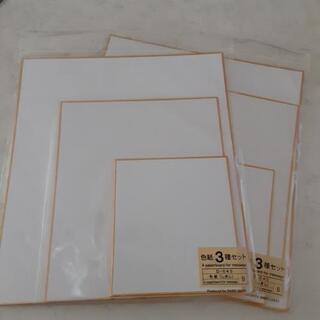色紙、色画用紙セット