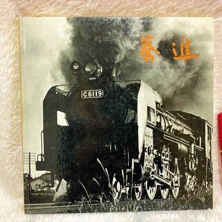 ★美品!!昭和47年初版!蒸気機関車「鉄道写真集 驀進」江…