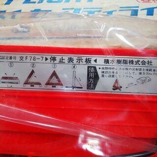 非常停止表示板 三角のやつ - 車のパーツ