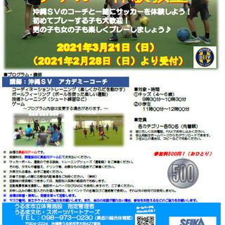 サッカーを体験しよう!