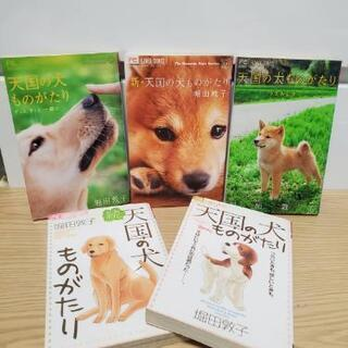 堀田敦子『天国の犬ものがたり』 5冊セット