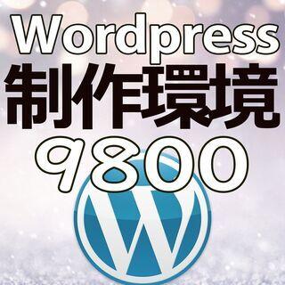 【プロ御用達環境】ホームページ制作(Wordpress)ウェブ制...