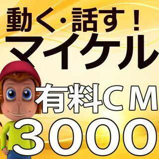 【オリジナル喋る・動くツール広告3000円】ホームページ制作で困...
