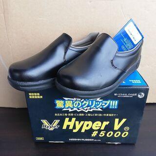 🉐セール🔶未使用!日進ゴム 作業靴 ハイパーV #5000 耐油...