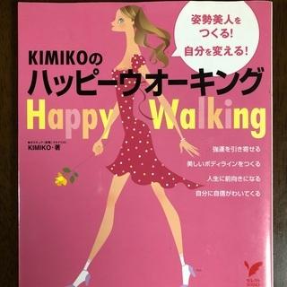 本 KIMIKOのハッピーウオーキング―姿勢美人をつくる! 自分...