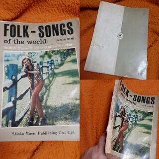 FOLK-SONGS of the world/世界のフォーク・...