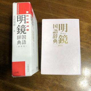 国語辞典 中古