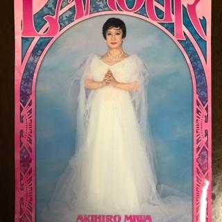 パンフレット AKIHIRO MIWA L'AMOUR 2004年