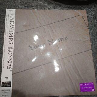 RADWIMPS 君の名は CD・DVD・BOOK初回限定盤