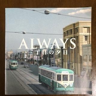 パンフレット ALWAYS 三丁目の夕日 2005年