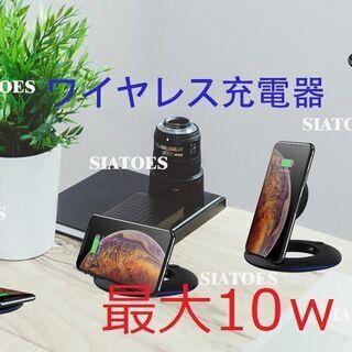 ワイヤレス充電器 SIATOES Qi 認証 最大10W …