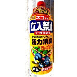 新品 未開封 アースガーデン ネコ専用立入禁止フン尿消臭液…