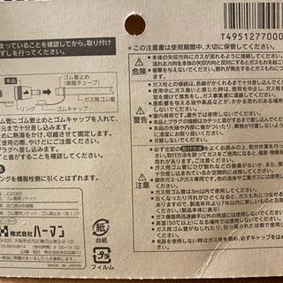 ハーマン ゴム管用ソケットカチット JG-200C - 板橋区