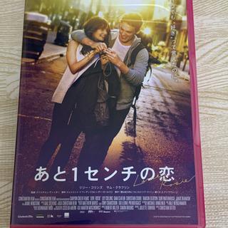 あと1センチの恋 DVD