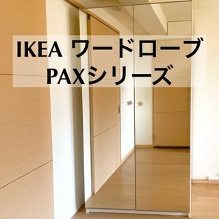 【IKEA】ワードローブ