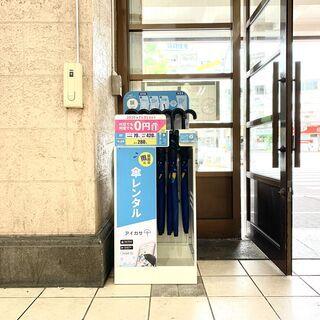傘立てのメンテナンス担当募集【東京都/代々木】傘シェアサー…