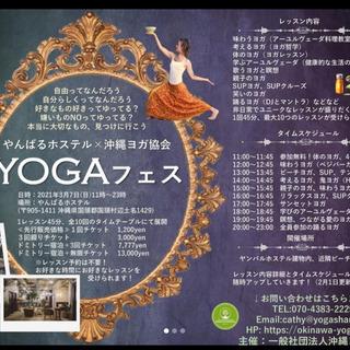 3月7日(日)創造力爆発!常識を覆す世界初のYOGAフェスを沖縄で!