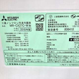 MITSUBISHI 三菱 3ドア 冷凍冷蔵庫 272L 2018年製 MR-CX27C-W 【自社配送は札幌市内限定】 - 売ります・あげます