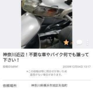 神奈川近辺!不要なオートバイや車譲ってください!