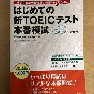 TOEICテスト 本番模試 CD2枚付