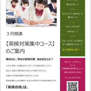3月開講【英検対策集中コース】🌸小中高・受講生募集します
