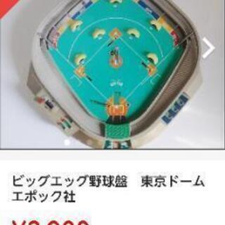 ビッグエッグ野球盤 東京ドーム エポック社