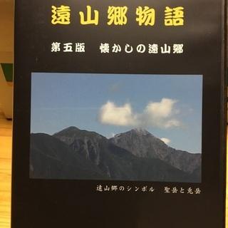① DVD 「遠山郷物語」★複数枚注文も承ります