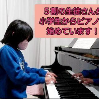 5割の生徒が小学生からピアノを始めています!