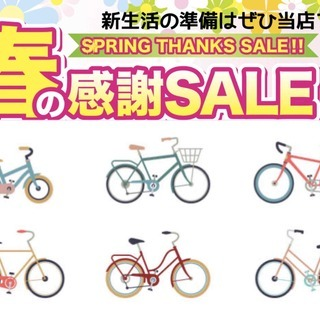 🌸新入学の準備に🌸春からの通勤に🌸自転車セール開催中 ◆姫路市 ...