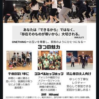 Onethingダンススクール初心者大歓迎‼︎西横浜駅徒歩圏内!