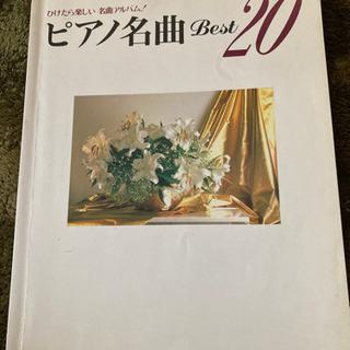 【ネット決済】ピアノ名曲ベスト20
