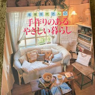 【ネット決済】手作りのある優しい暮らし  毛塚千代さん