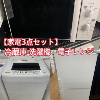 ◇ 必須家電3点セット ◇ 冷蔵庫 洗濯機 電子レンジ ◇ 無印...