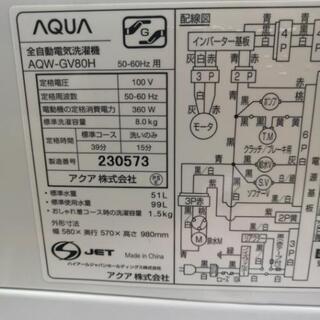 2020年 8kg 洗濯機 [程度極上] - 売ります・あげます